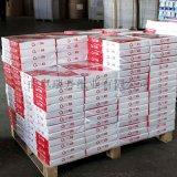 出口a4紙70g全英文包裝靜電複印紙廠家