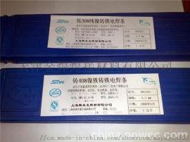 厂家直销供应Z508镍铜铸铁焊条 电焊条 价格优惠