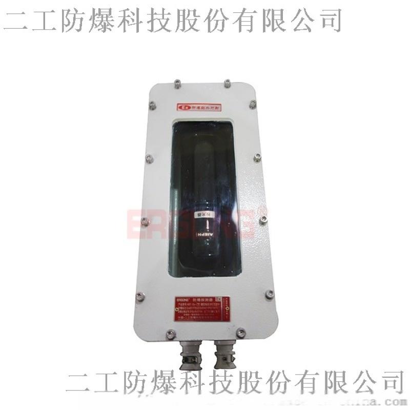 定制无缝焊接防爆光栅壳体报警器