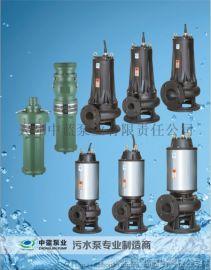 WQ污水泵 印染污水处理污水泵 耐腐蚀污水泵