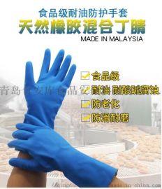 食安库橡胶混合丁腈手套食品级耐油乳胶防护手套
