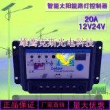 太陽控制器PWM 20A 12V 24V