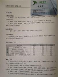 """甘肃兰州""""瓷砖粘接剂""""厂家直销价格18394533353"""