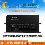 卡莱特S2发送卡专用LED外置发送盒AMS-LCB300 S2同步发送卡 全彩同步控制卡