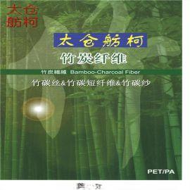 竹碳絲、竹碳短纖維、紗線