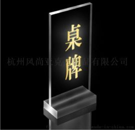 现货10*15亚克力桌牌台卡,厂家专业定制直销有机玻璃展示牌