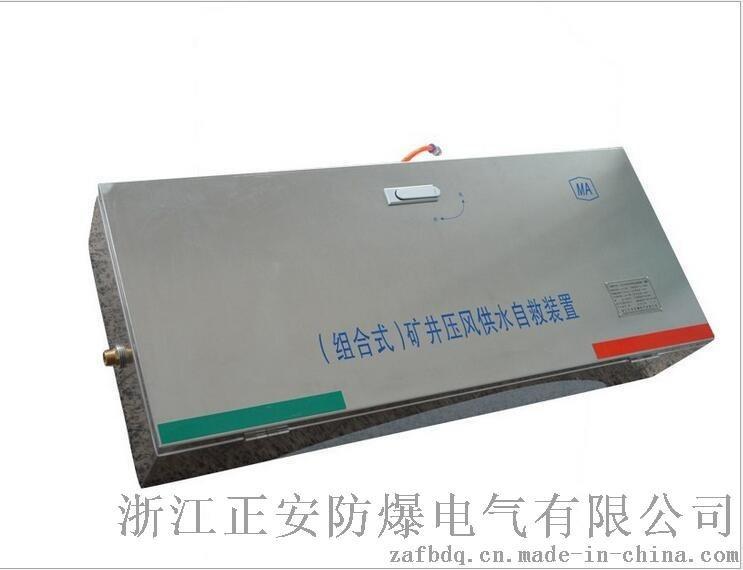 【正安防爆】ZYJ(C)礦井壓風供水自救裝置