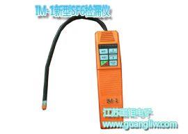 HXY1608型SF6检漏仪