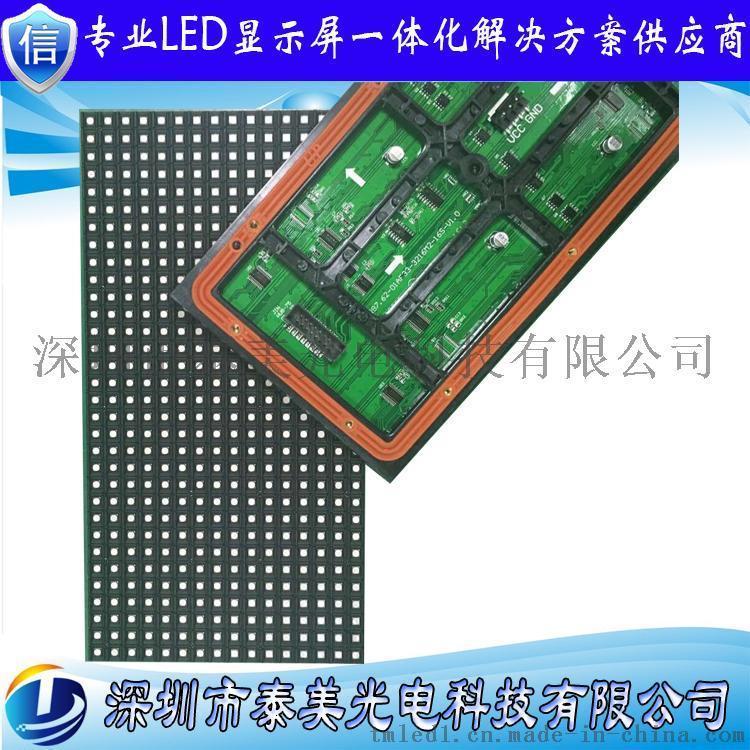 户外高亮P7.62双色led显示屏单元板 高铁站led双色字幕屏