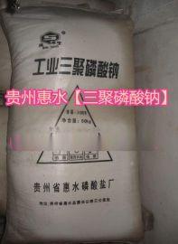 重庆川东/贵州惠水三聚**钠/**五钠/焦偏**钠/STPP