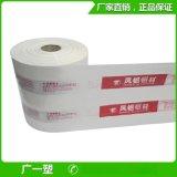 长期生产 铝材热收缩膜 供应铝材收缩膜 PVC铝材收缩膜 可定制