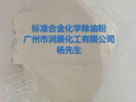 合金化学除油粉 高效环保 厂家自产直销