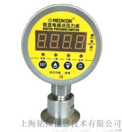 MEOKON卡箍数显电接点压力表 快装式卡箍数显电接点压力表