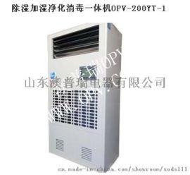 除湿加湿净化消毒一体机OPV-200YT-1