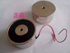 强力吸盘式电磁铁ZYE1-P65/30 吸力80公斤 DC12V24V