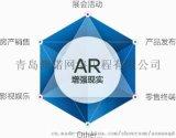 青島 AR應用開發 澳諾