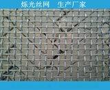 2-5mm不锈钢轧花网 不锈钢弯曲网 不锈铁丝网