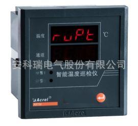 安科瑞ARTM-8多回路PT100温度监控仪表