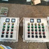 厂家304不锈钢防爆配电箱 防爆控制箱防爆仪表箱