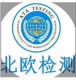 深圳北欧检测fcc认证价格欧洲EN62262标准肖骁服务周到