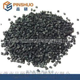 碳纤维增强改性导电防静电PC PA PPO PPS ABS塑料