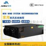 艾科供应新风换气机 全热交换器 家用新风换气机