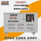 20KW小型汽油发电机