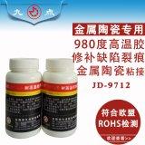 供应JD-9712耐980度五金制品高温结构胶
