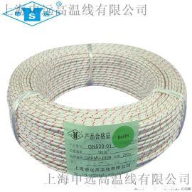 上海申远 云母高温线 耐高温电线GN500-01
