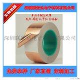 銅箔膠帶,厚度0.10mm