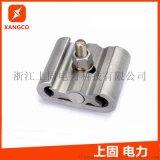 鋁合金C型線夾JKLY架空導線分支接線創通線夾