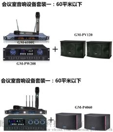 Gmtd 金迈视讯解决方案——小型会议音响系统方案