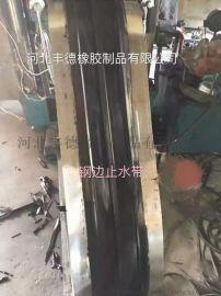 丰德牌中埋式橡胶止水带外贴式钢边止水带