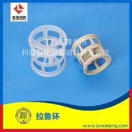 PPH拉鲁环填料塑料PP拉鲁环填料聚丙烯拉鲁环厂家
