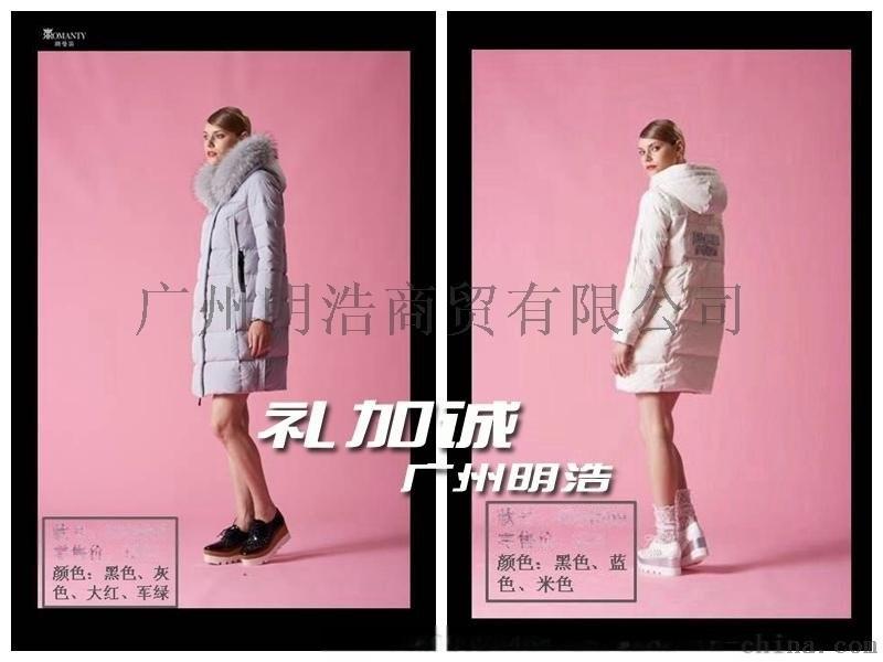 朗曼笛女裝折扣貨源市場找廣州明浩服飾走份