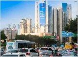 华南地区户外大屏广告刊登发布