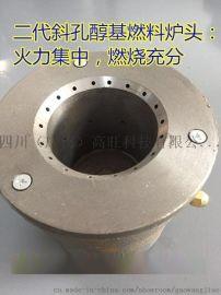 高旺一代平孔醇基燃料炉头,二代醇油炉头、灶具