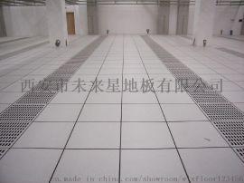 西宁抗静电地板|学校机房架空地板|防静电地板厂|安装静电地板