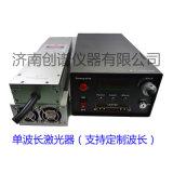创谱仪器半导体激光器可定制荧光激发