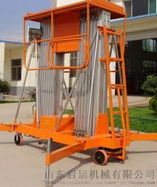 启运双柱升降机报价德州周口  保洁维修铝合金登高车