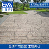 混泥土壓模仿石磚仿古磚膜具壓印新技術材料施工