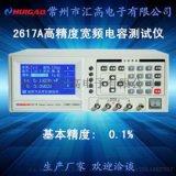 高精度宽频电容测试仪HG2617A电容表