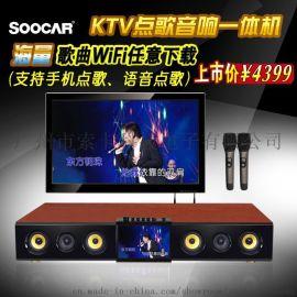 厂家直销点歌机家庭KTV点唱机三合一体机批发高配音箱手机操控