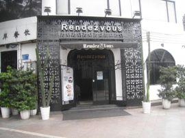 铁装饰 餐厅铁艺装饰; 酒楼铁门