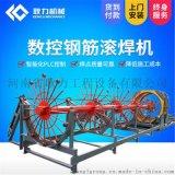 全自動鋼筋籠滾焊機,鋼筋卷龍焊機