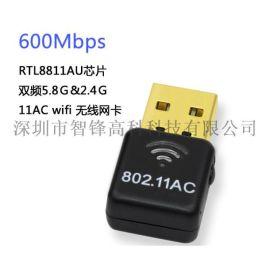RTL8811AU5.8G双频ac无线网卡