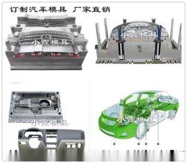 的模具加工生产制造公司厂家定做SUV前保险杠模具