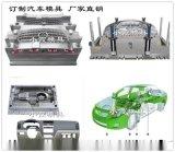 的模具加工生產製造公司廠家定做SUV前保險槓模具