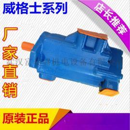 4535V66A4535V75A双联叶片泵 威格士