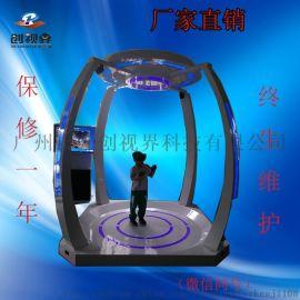 UFO行走空間 開創視界VR娛樂設備廠家招商無需加盟費